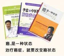 李忠教授:中医如何防治癌症