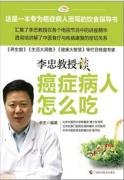 《李忠教授谈癌症病人怎么吃》