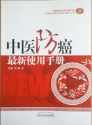 《中医防癌最新使用手册》
