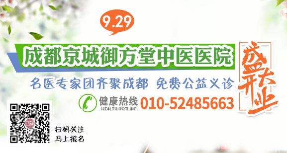 京城名医到成都京城御方堂免费义诊活动-预约咨询报名