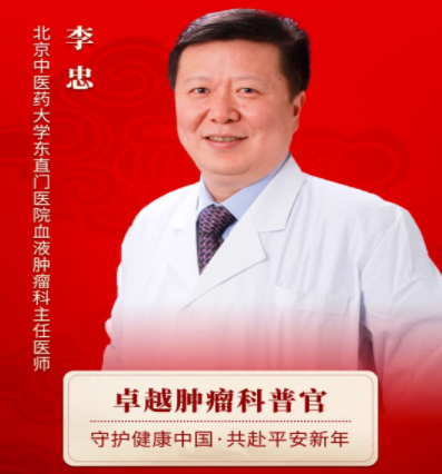 """李忠教授荣获""""卓越肿瘤科普官""""荣誉称号"""