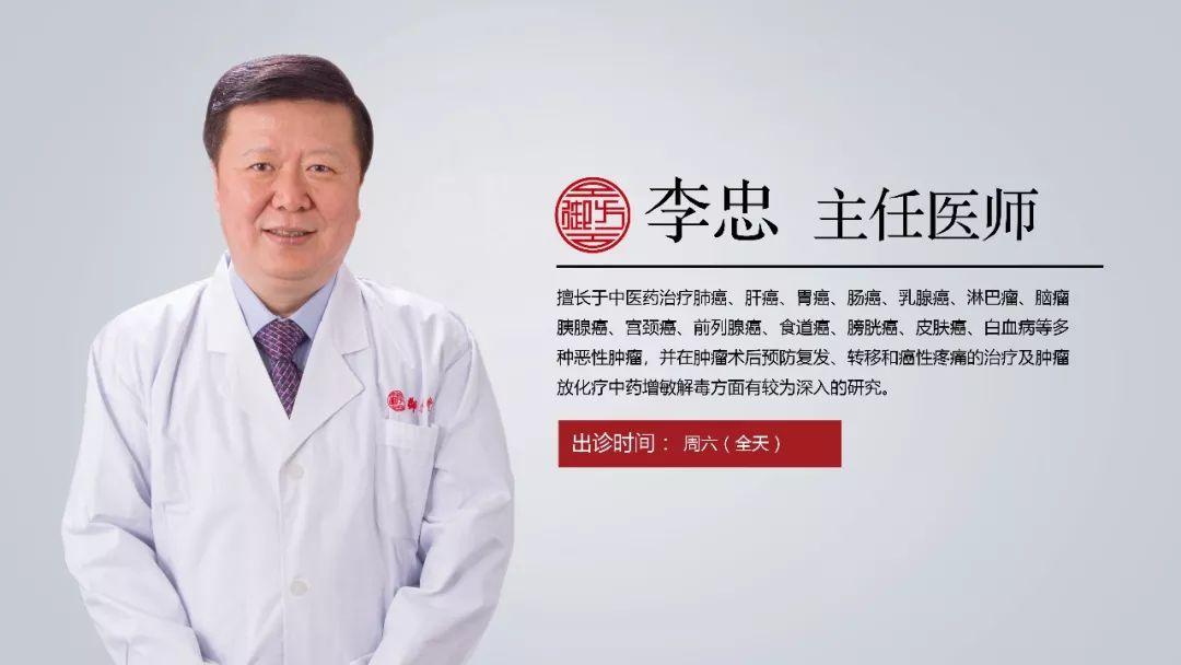 中医肿瘤专家李忠教授非霍奇金淋巴瘤复发中医治疗案例,中药是如何预防癌症复发转移的